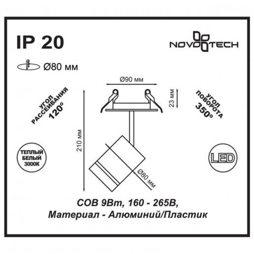 357688 NT18 071 черный Встраиваемый светильник IP20 LED 3000K 9W 160-265V ARUM