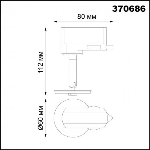370686 NT19 000 черный Светильник трековый трехфазный без плафона (плафоны арт. 370694-370711) IP20