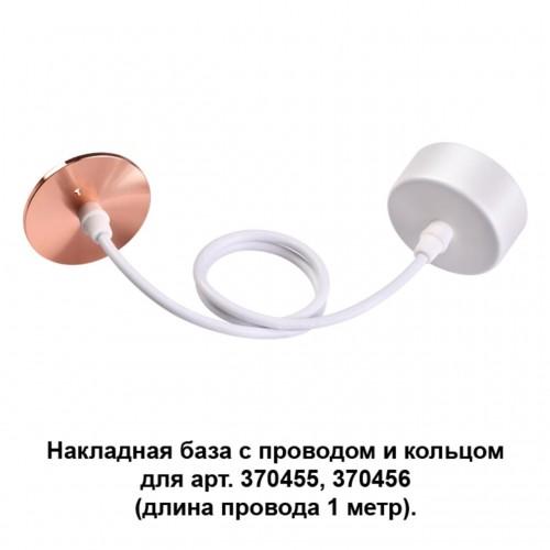 370632 NT19 033 белый/медь Накладная база с провод и кольцом для арт. 370455, 370456