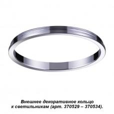 370542 NT19 029 хром Внешнее декоративное кольцо к артикулам 370529 - 370534 UNITE