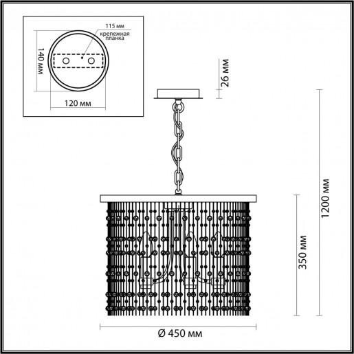 4845/5 HALL ODL21 341 хром/металл.цепочки /стекло Люстра E14 5*40W RAINI