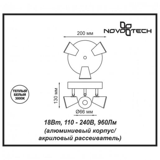 357855 NT18 062 черный Накладной светильник IP20 LED 3000К 18W 170-240V CAMPANA