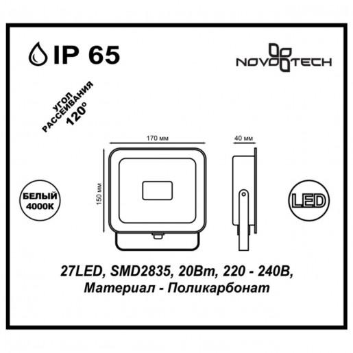 357526 NT18 176 белый Ландшафтный прожектор IP65 LED 4000K 20W 220-240V ARMIN