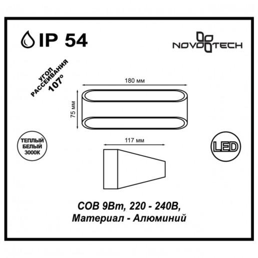 357517 NT18 163 белый Ландшафтный светильник IP54 LED 3000K 9W 220-240V CALLE
