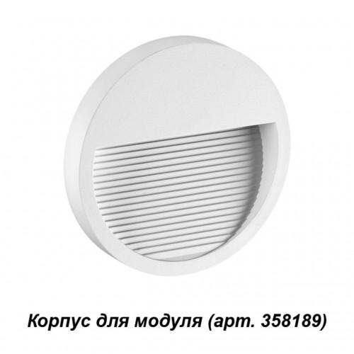 358190 NT19 165 белый Корпус для модуля MURO