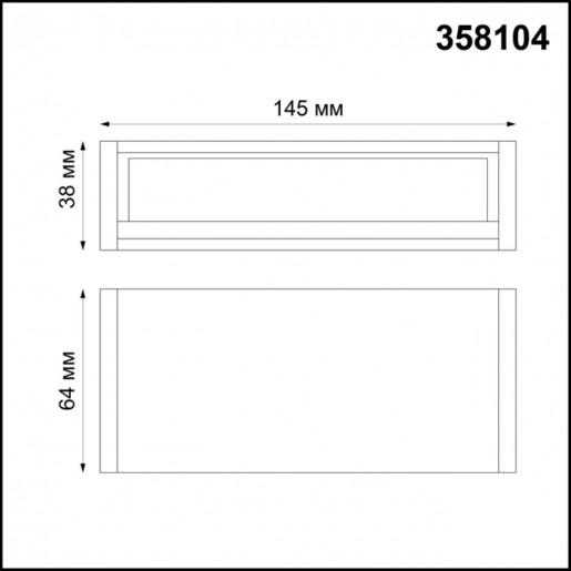 358104 NT19 009 черный Светильник Волвошер IP20 LED 4000K 5W 24V RATIO