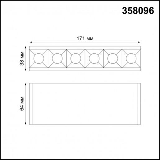 358096 NT19 008 черный Светильник Троффер IP20 LED 4000K 6W 24V RATIO