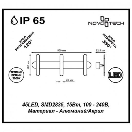 357452 NT18 162 матовый белый Ландшафтный светильник IP65 LED 3000К 15W 100-240V CALLE