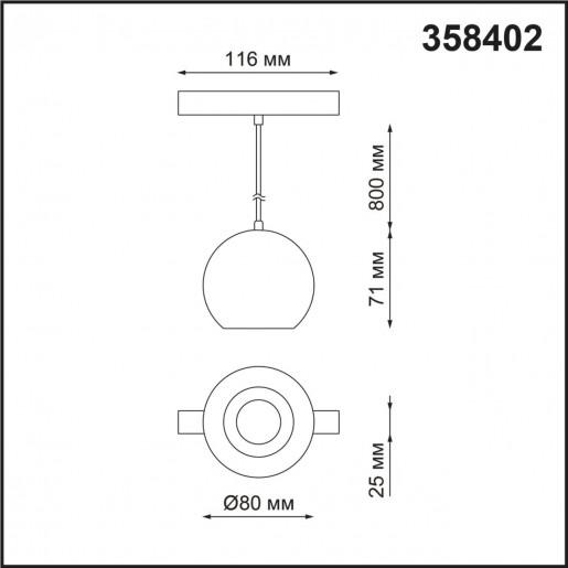 358402 SHINO NT20 000 белый/хром Трековый св-к для низков.шинопровода IP20 LED 4000K 10W FLUM