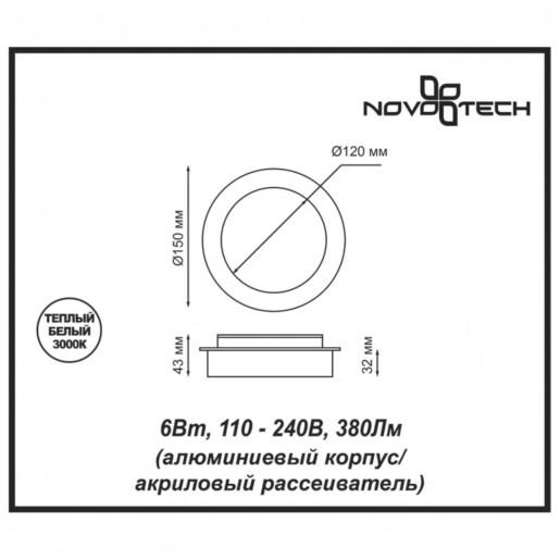 357856 NT18 063 белый Накладной светильник IP20 LED 3000К 6W 110-240V SMENA