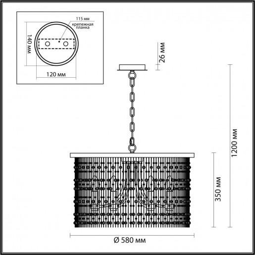 4845/6 HALL ODL21 341 хром/металл.цепочки /стекло Люстра E14 6*40W RAINI