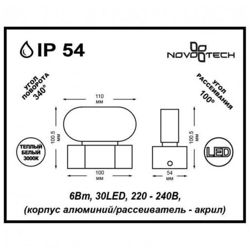357431 NT18 160 белый Ландшафтный светильник IP54 LED 3000K 6W 220-240V KAIMAS