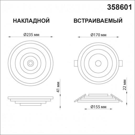 358601 OVER NT21 000 белый Светильник накладной светодиодный IP20 LED 4000K 22W 85-265V TRIN