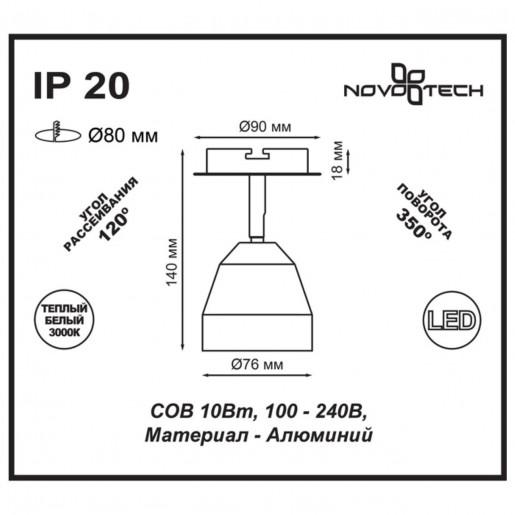 357453 NT18 072 матовый белый Встраиваемый светильник IP20 LED 3000K 10W 100-240V SOLO