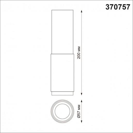 370757 OVER NT21 000 черный Светильник накладной IP20 GU10 50W 220V MAIS