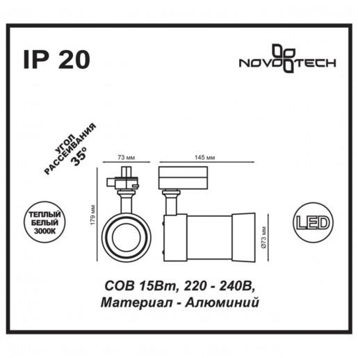 357566 NT18 096 белый с черным проводом Трековый светильник IP20 LED 3000K 15W 220-240V PINE