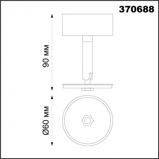 370688 NT19 000 черный Светильник накладной без плафона (плафоны арт. 370694-370711) IP20 GU10 50W 2
