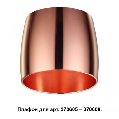 370614 NT19 030 медь Плафон к арт. 370605, 370606, 370607, 370608 IP20 220V UNIT