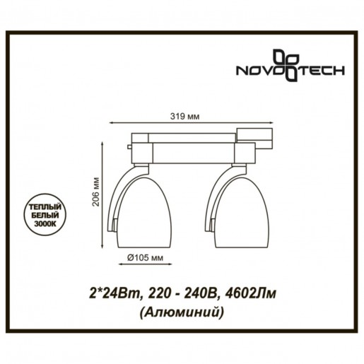 357869 NT18 057 белый/черный Трековый светильник IP20 LED 3000К 2*24W 220-240V ZEUS