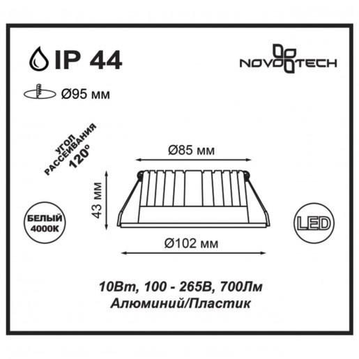 357908 NT19 090 хром Встраиваемый светильник IP44 LED 4000K 10W 100-265V DRUM