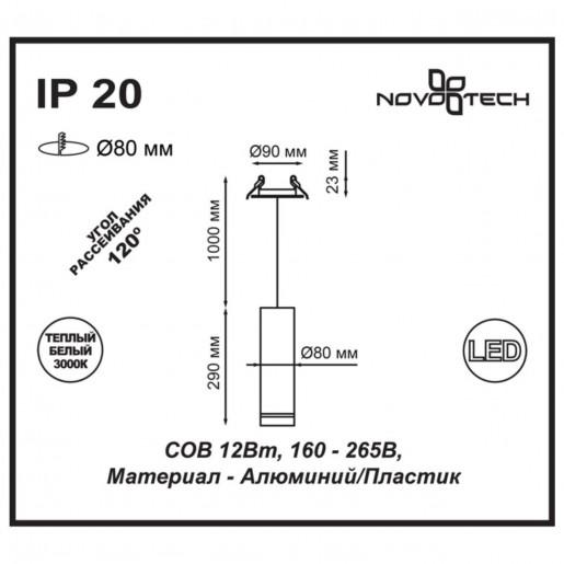 357690 NT18 070 белый Встраиваемый светильник IP20 LED 3000K 12W 160-265V ARUM
