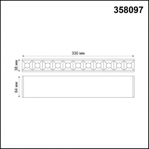 358097 NT19 008 черный Светильник Троффер IP20 LED 4000K 12W 24V RATIO