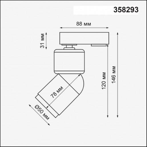 358293 NT19 000 белый Однофазный трековый светильник IP20 LED 3000K 12W 180-260V FINO