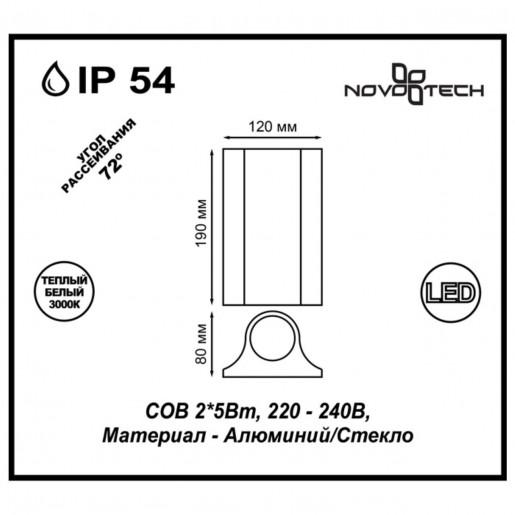 357519 NT18 163 белый Ландшафтный светильник IP54 LED 3000K 10W 220-240V CALLE