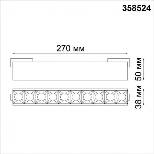358524 SHINO NT21 000 черный Трековый светильник для низковольного шинопровода IP20 LED 4000K 20W 48V KIT