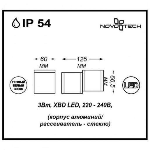 357400 NT17 161 темно-серый Ландшафтный светильник IP54 LED 3000K 3W 220-240V KAIMAS