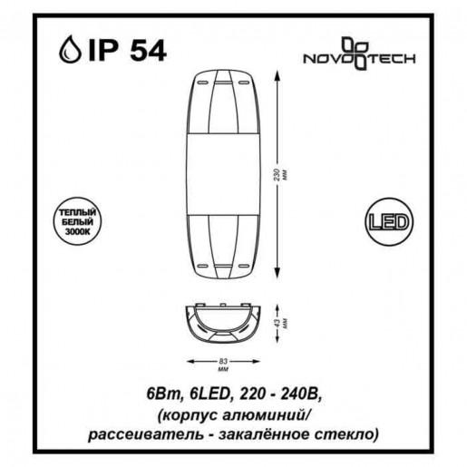 357412 NT17 159 темно-серый Ландшафтный светильник IP54 LED 3000K 6W 220-240V KAIMAS