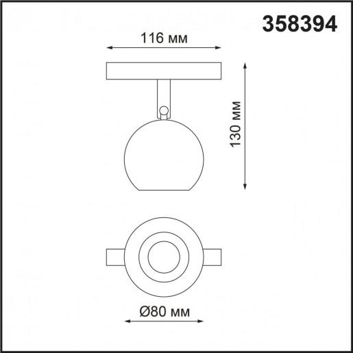 358394 SHINO NT20 000 белый/хром Трековый св-ник для низков.шинопровода IP20 LED 4000K 10W 48V FLUM