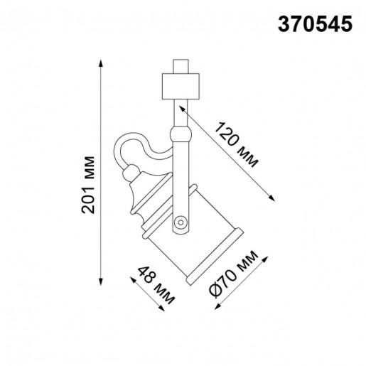 370545 NT19 105 коричневый Трековый светильник IP20 GU10 50W 230V VETERUM