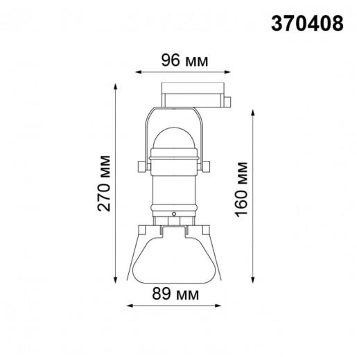 370408 NT19 099черный Трековый светильник IP20 GU10 50W 220V UFO