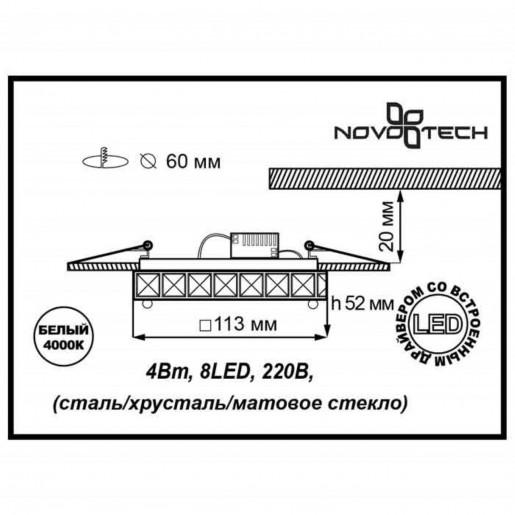 357150 NT15 140 хром Встраиваемый светильник IP20 LED 4000K 4W 220V NEVIERA
