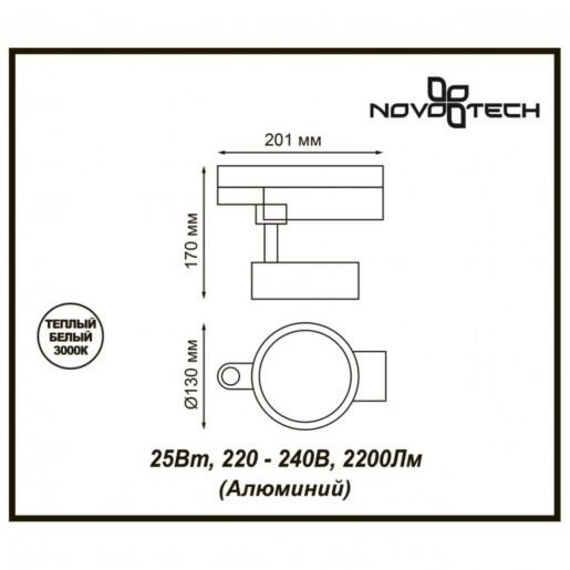 357880 NT18 066 белый Трековый светильник IP20 LED 3000К 25W 220-240V PROMETA