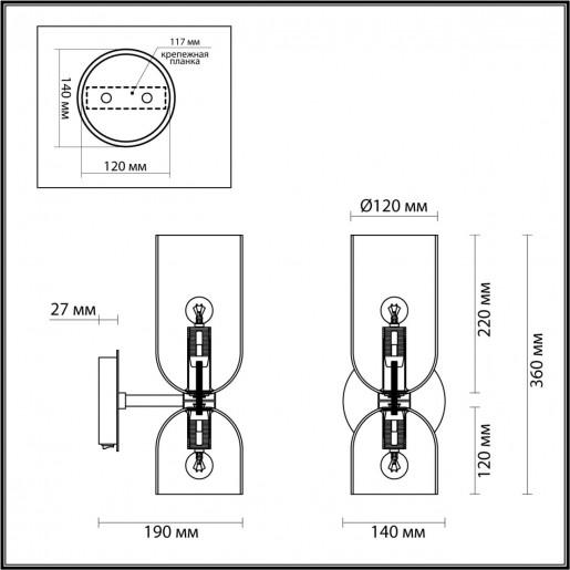 4804/2W MIDCENT ODL21 291 черный/дымчатый Бра с выкл. E14 2*60W ORINOCO