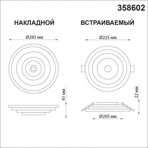 358602 OVER NT21 000 белый Светильник накладной светодиодный IP20 LED 4000K 25W 85-265V TRIN