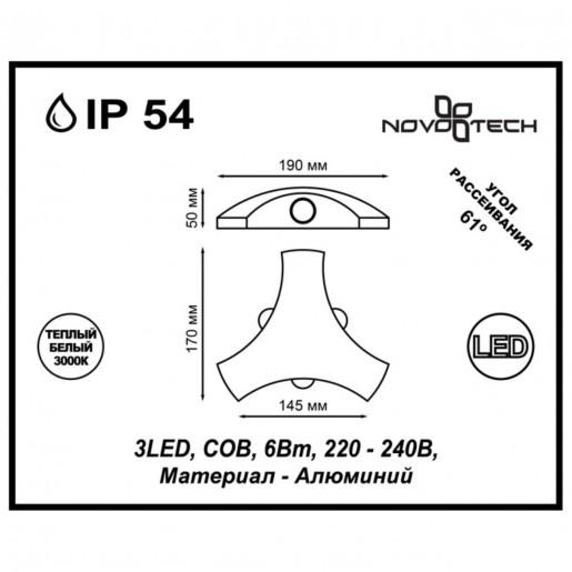 357679 NT18 163 белый Ландшафтный светильник IP54 LED 3000K 6W 220-240V CALLE