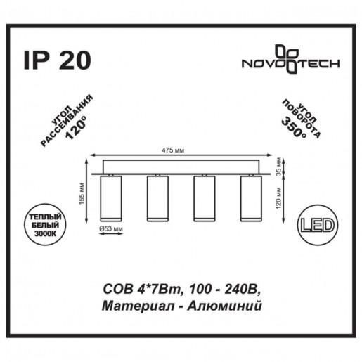 357464 NT18 074 матовый белый Накладной светильник IP20 LED 3000K 4*7W 100-240V TUBO