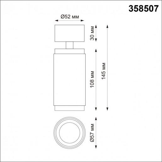 358507 OVER NT21 000 черный Светильник накладной светодиодный IP20 LED 4000K 12W 220V MAIS LED