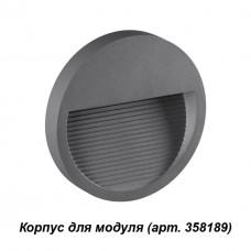 358192 NT19 165 темно-серый Корпус для модуля MURO