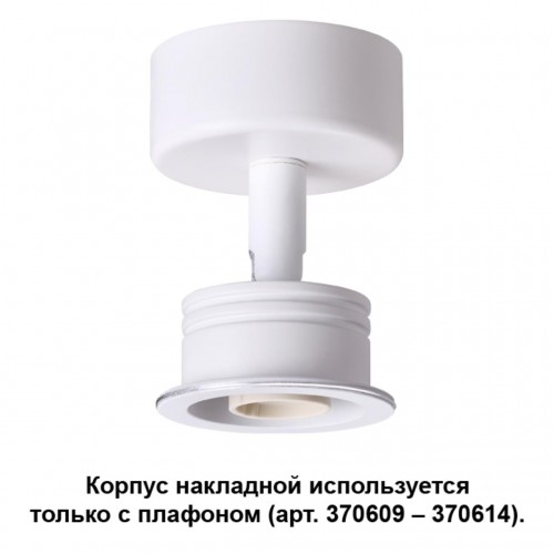 370605 NT19 030 белый Корпус накладной IP20 GU10 50W 220V UNIT
