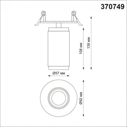 370749 SPOT NT21 000 белый Светильник встраиваемый IP20 GU10 50W 220V MAIS