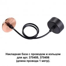 370626 NT19 033 черный/медь Накладная база с провод и кольцом для арт. 370455, 370456