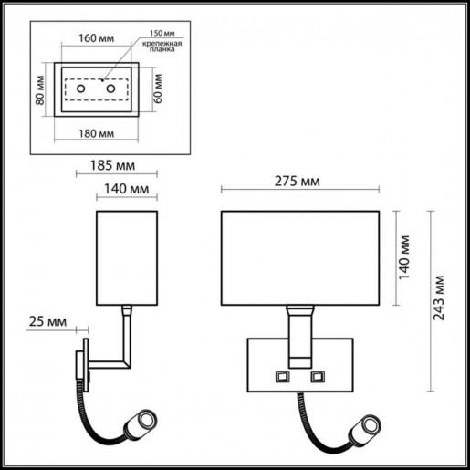 2421/1A ODL13 340 хром/абажур/кремов Бра c выкл E27 60W+1W LED 220V NORTE