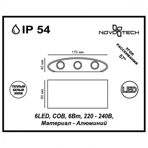 357680 NT18 163 белый Ландшафтный светильник IP54 LED 3000K 6W 220-240V CALLE