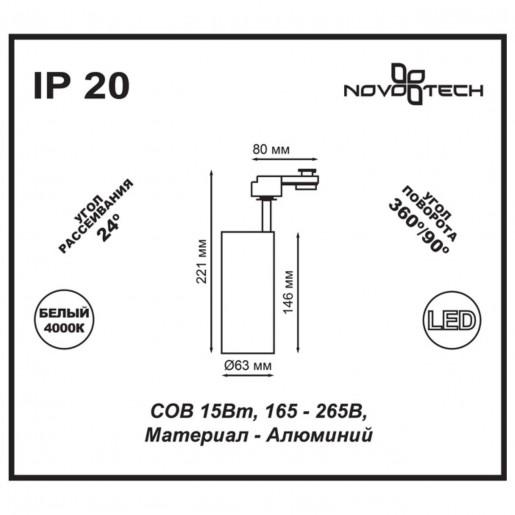 357550 NT18 094 черный Трековый светильник IP20 LED 4000K 15W 160-265V SELENE