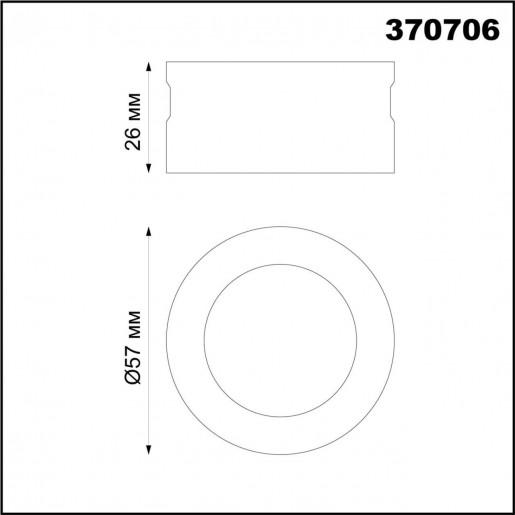 370706 NT19 000 белый Декоративное кольцо для арт. 370681-370693 IP20 UNITE
