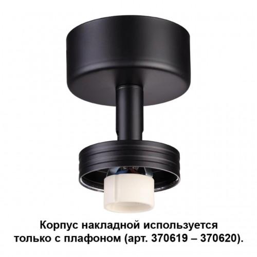 370616 NT19 033 черный Корпус накладной IP20 GU10 50W 220V UNIT